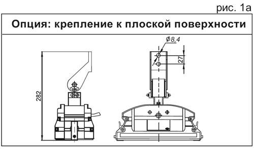 Крепление к плоской поверхности светильника ССП01-8