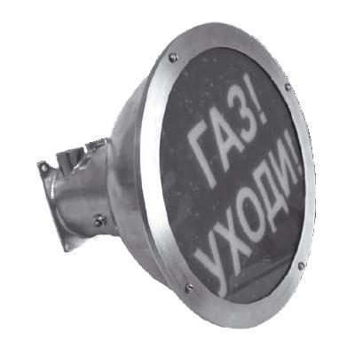 НС-2. Насадка к световым оповещателям