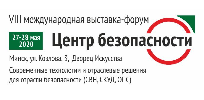 Выставка Центр безопасности 2020