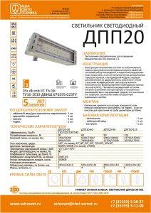 Технические характеристики светильника светодиодного ДПП20
